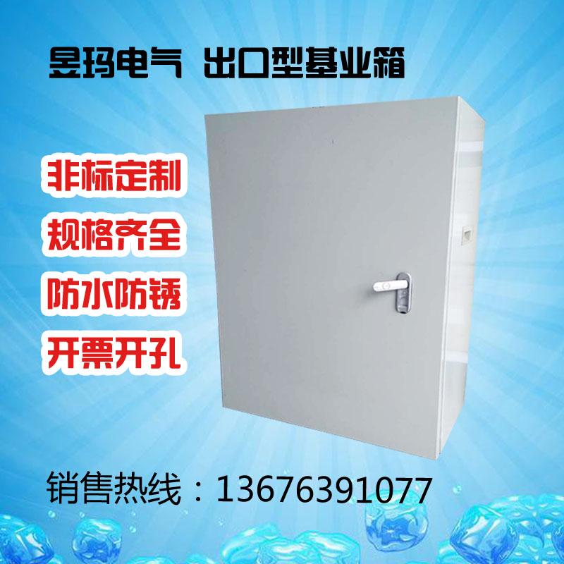 昱玛电气配电箱室内控制箱电控箱基业箱电气箱开关箱