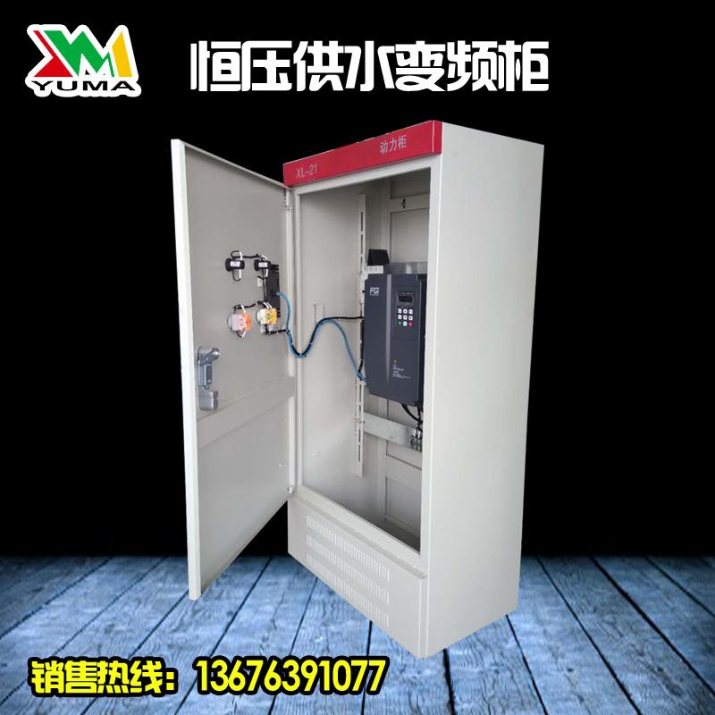 昱玛水泵恒压供水变频柜22KW/30KW/37KW/45KW/55KW/75KW/90KW